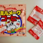 子供に大人気の「ミルメーク」とは?名古屋の学校給食に採用