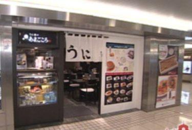 人気の「うに屋のあまごころ」東京店を紹介!うにオムライスが大人気
