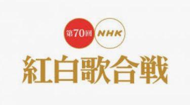 第71回NHK紅白歌合戦2020の出演者決定!曲目、順番を紹介