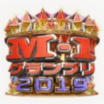「M-1グランプリ2019」でミルクボーイが優勝!結果・得点・順位を紹介