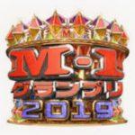 「M-1グランプリ2019」ミルクボーイが優勝!決勝進出者の結果・得点・順位を紹介