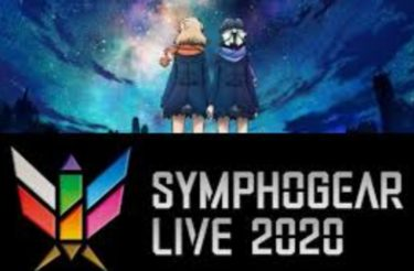 シンフォギアライブ2020がメットライブドームで開催決定!「戦姫絶唱シンフォギXV」のキャスト8名が出演