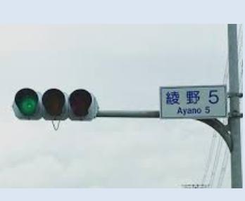 「綾野5」交差点!大垣市の新たな名所と話題に