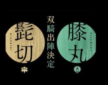 日本博2020オープニングに刀剣男士 源氏兄弟こと髭切膝丸が出演決定