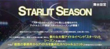 「アイドルマスター スターリット シーズン」最新情報のまとめ!PS4とPC(steam)で発売