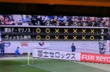 富士ゼロックススーパーカップで連続PK失敗した9人は誰?試合結果は?