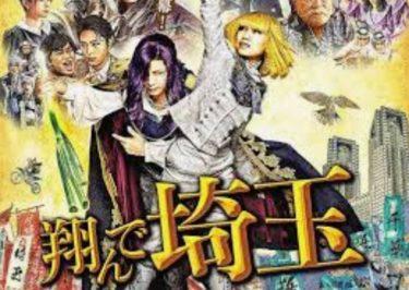 映画「翔んで埼玉 」のあらすじとネタバレ結末!豪華キャストが登場