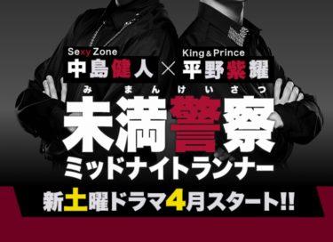 「未満警察 ミッドナイトランナー」のあらすじ!主演は中島健人と平野紫耀