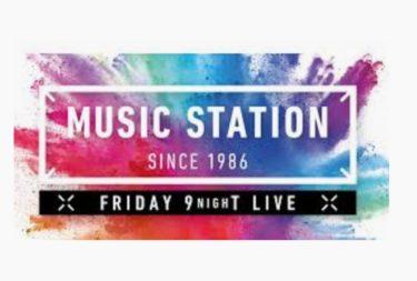 Mステ ウルトラSUPER LIVE 2020の内容&出演者&曲!嵐の最後のMステ