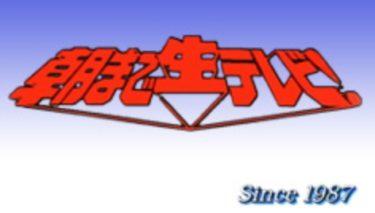朝まで生テレビ!「新型コロナ緊急事態宣言解除と日本」田原総一朗が激論