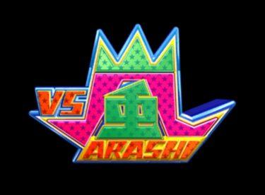VS嵐「第2回Mr.VS嵐」開催で結果とMr.VS嵐は誰!嵐同士ガチンコ対決